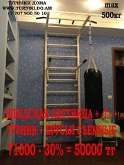 тренажеры для дома и офиса турник  дома в Алматы