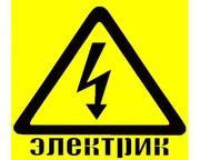 Услуги электрика(электромонтажника)