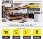 МАРИЯ МЕБЕЛЬ - Изготовление и продажа корпусной мебели.