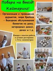 Повара на выезд,  кейтеринг,  фуршеты в Усть-Каменогорске