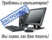 Скорая компьютерная помощь-выезд бесплатно...