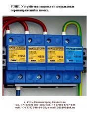 УЗИП,  ЩЗИП,  Защита от импульсных перенапряжений в сетях 220/380 вольт