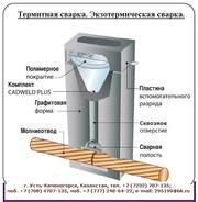 Термитная сварка CADWELD для заземления - видеоролик