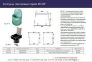 Смотровой колодец пластиковый для заземления КС-ХР-Э,  КС-Б-KZ,  IP-900-C,  КС-ХР-Г