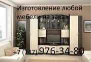 Изготовление корпусной мебели в Усть-Каменогорске.