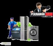 Ремонт холодильников Усть Каменогорск