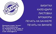 Рекламная студия Эстамп в Усть-Каменогорске