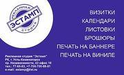 Рекламная студия «Эстамп» в городе Усть-Каменогорск