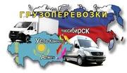 Грузоперевозки Новосибирск - Усть-Каменогорск