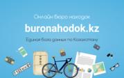 Бюро находок Усть-Каменогорск