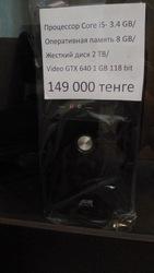 Продам ПК: 149 000