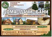 Строительство домов,  бань,  коттеджей,  беседок ПОД КЛЮЧ.