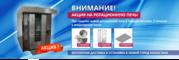 Мини ротационная печь в Усть-Каменогорске