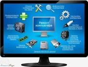 Ремонт компьютеров и ноутбуков любой сложности.
