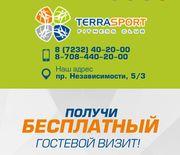 Фитнес клуб TERRASPORT предлагает вам бесплатный гостевой визит.