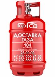 Доставка газа в баллонах — Усть-Каменогорск