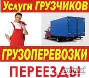 Грузоперевозки. Город,  ВКО,  РК,  РФ. Грузчики. Вывоз мусора. Документы.