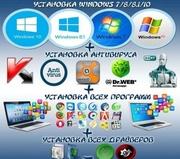 Установка Windows и прочего ПО